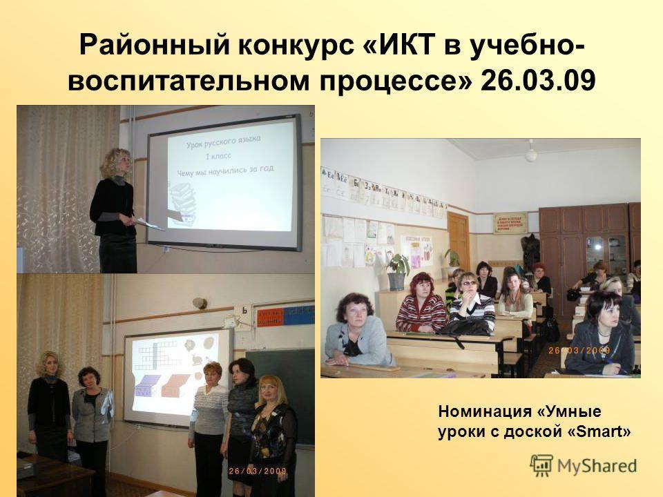 Районный конкурс «ИКТ в учебно- воспитательном процессе» 26.03.09 Номинация «Умные уроки с доской «Smart»