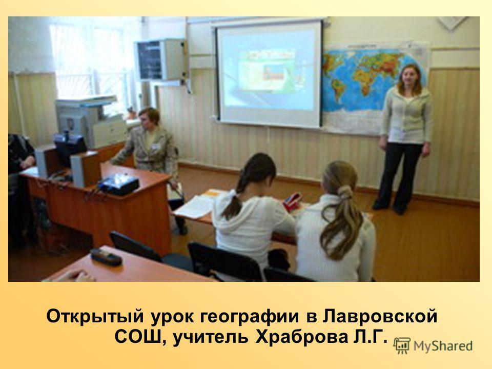 Открытый урок географии в Лавровской СОШ, учитель Храброва Л.Г.