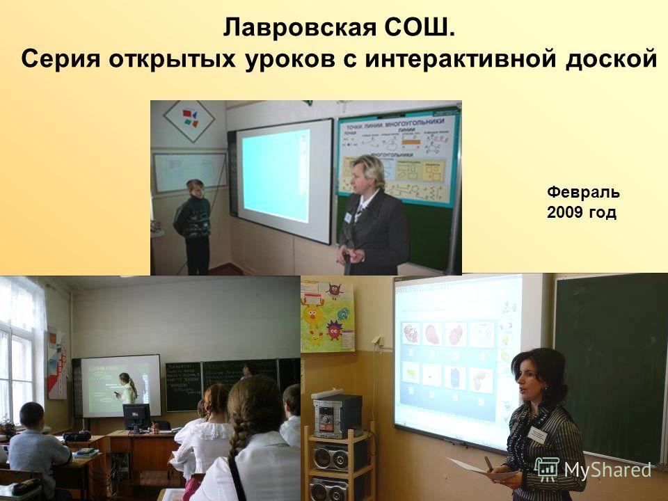 Лавровская СОШ. Серия открытых уроков с интерактивной доской Февраль 2009 год