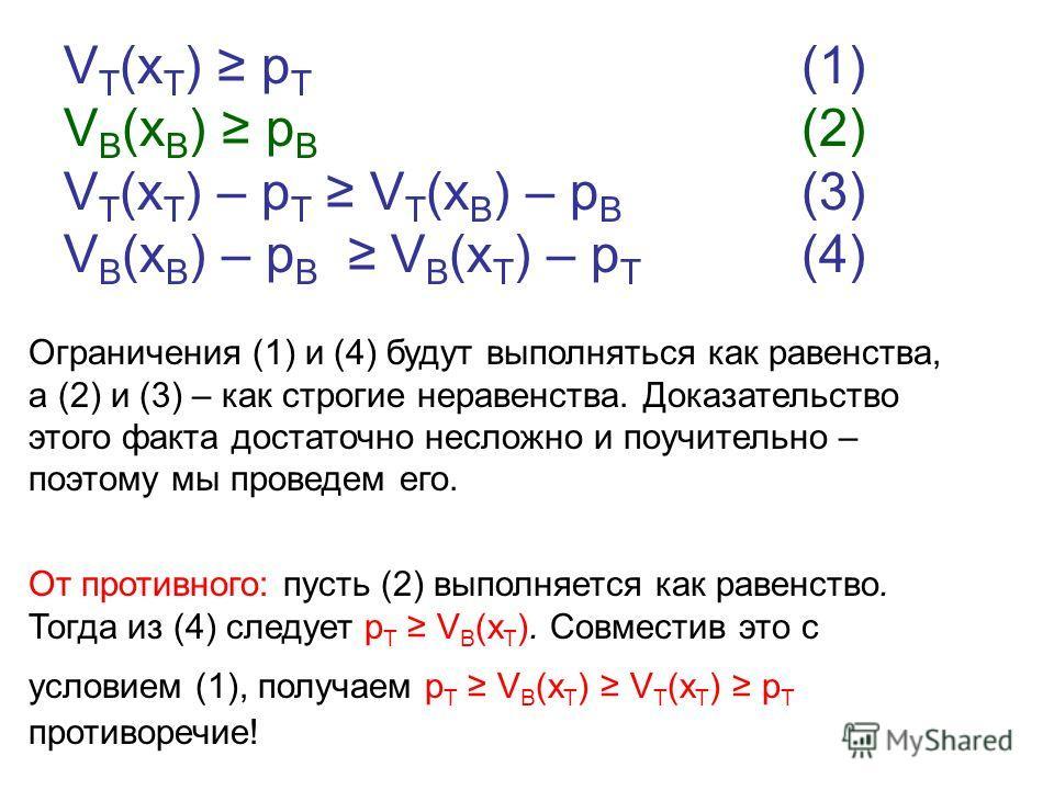 Ограничения (1) и (4) будут выполняться как равенства, а (2) и (3) – как строгие неравенства. Доказательство этого факта достаточно несложно и поучительно – поэтому мы проведем его. От противного: пусть (2) выполняется как равенство. Тогда из (4) сле
