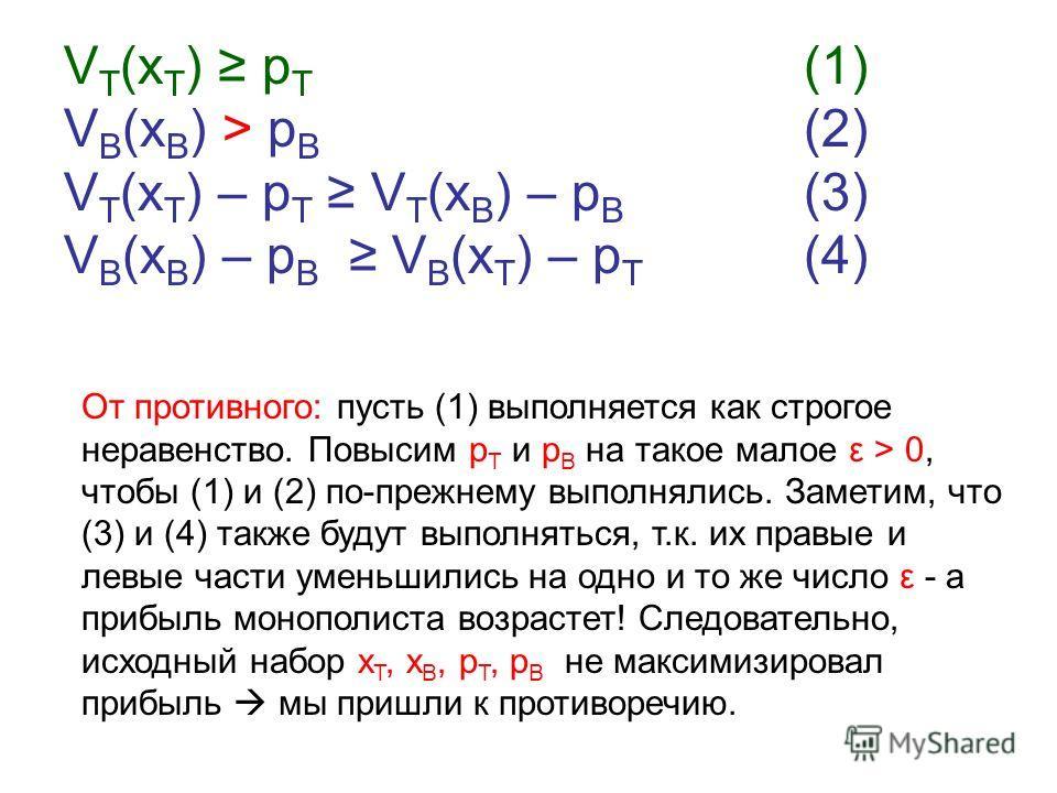 От противного: пусть (1) выполняется как строгое неравенство. Повысим p T и p B на такое малое ε > 0, чтобы (1) и (2) по-прежнему выполнялись. Заметим, что (3) и (4) также будут выполняться, т.к. их правые и левые части уменьшились на одно и то же чи