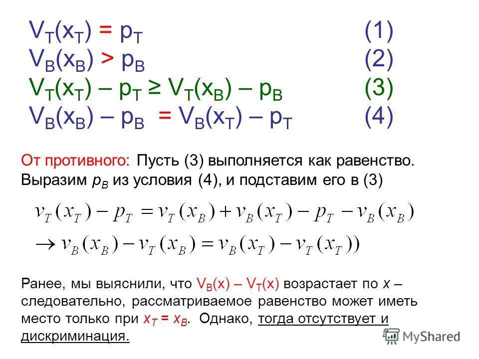 От противного: Пусть (3) выполняется как равенство. Выразим p B из условия (4), и подставим его в (3) V T (x T ) = p T (1) V B (x B ) > p B (2) V T (x T ) – p T V T (x B ) – p B (3) V B (x B ) – p B = V B (x T ) – p T (4) Ранее, мы выяснили, что V B