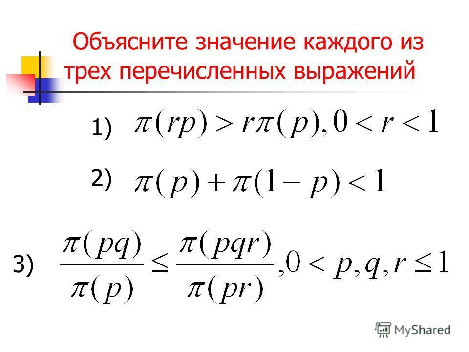 Объясните значение каждого из трех перечисленных выражений 1) 2) 3)