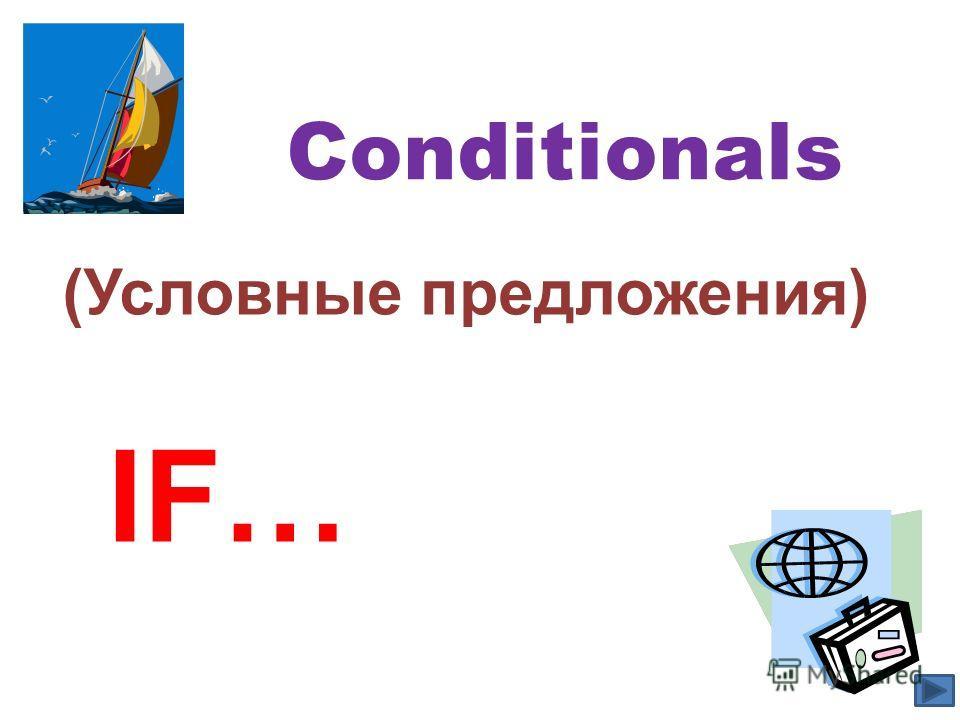 Conditionals IF… (Условные предложения)
