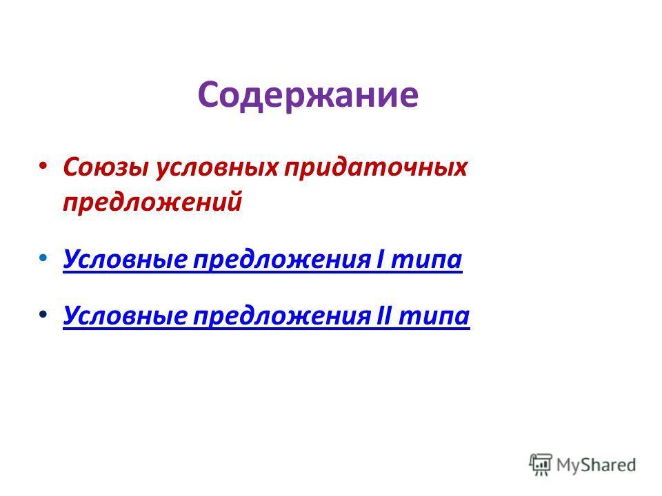 Содержание Союзы условных придаточных предложений Условные предложения I типа Условные предложения I типа Условные предложения II типа Условные предложения II типа