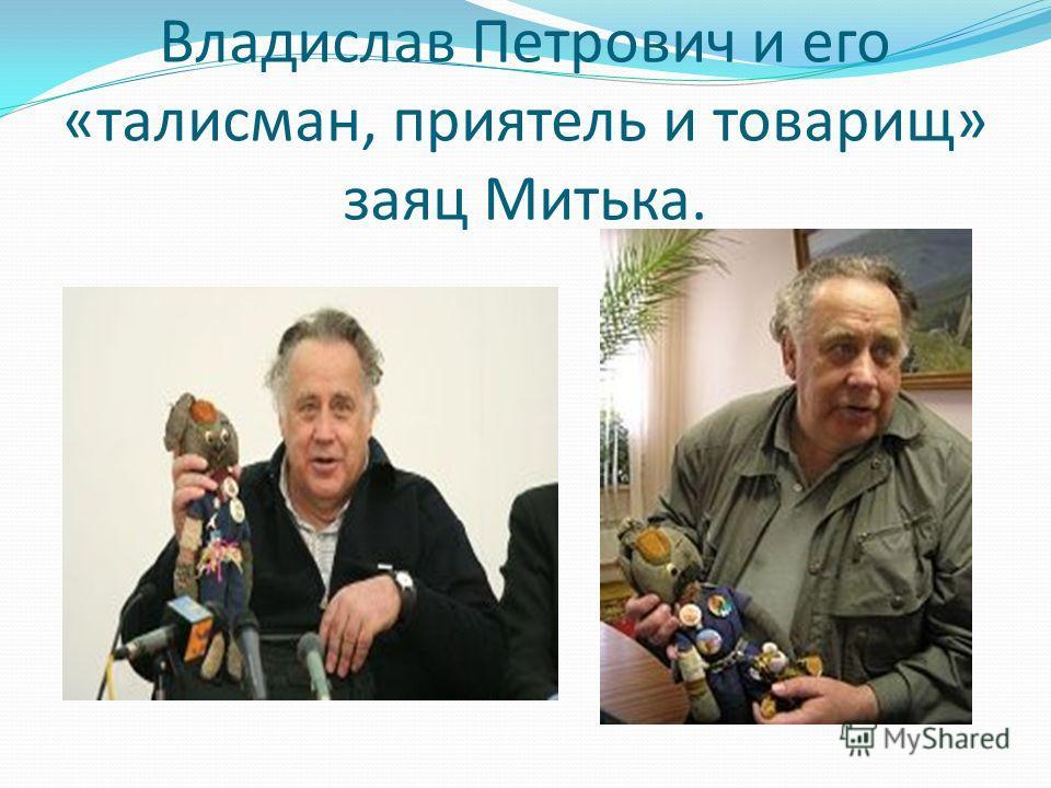 Владислав Петрович и его «талисман, приятель и товарищ» заяц Митька.