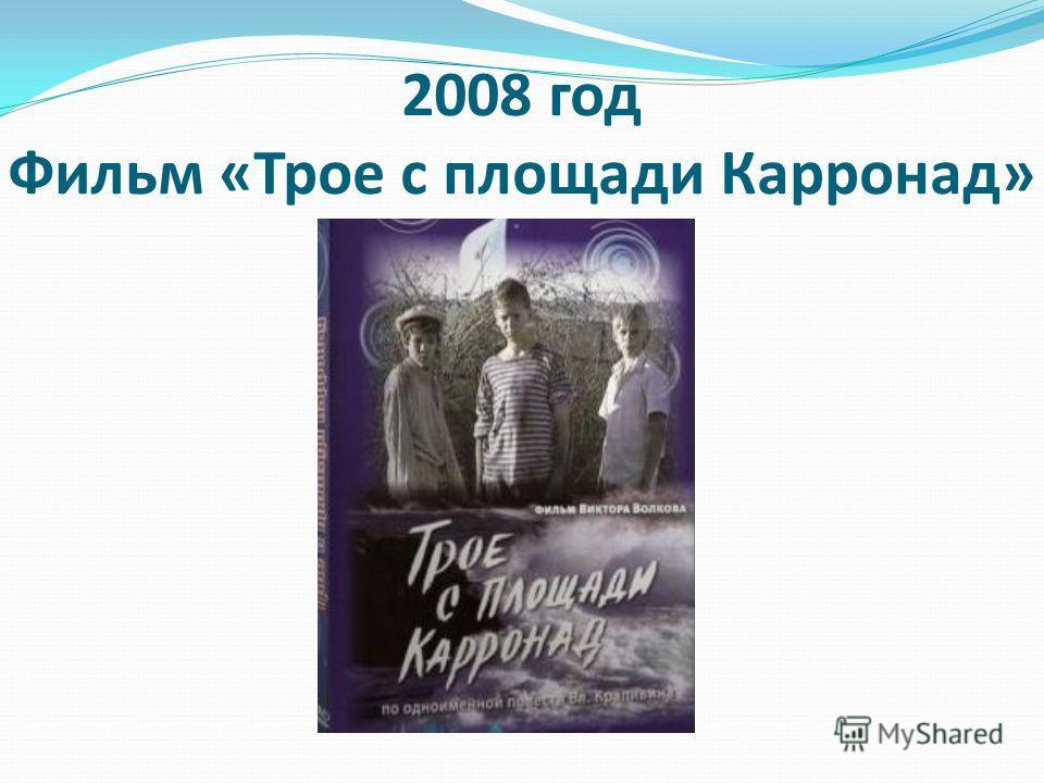 2008 год Фильм «Трое с площади Карронад»