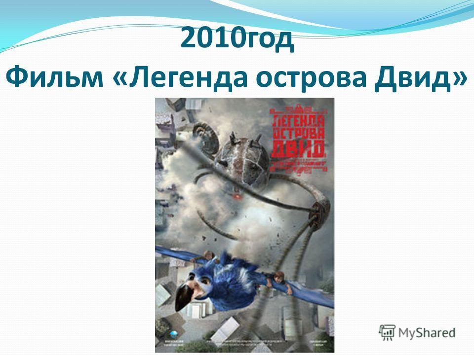 2010год Фильм «Легенда острова Двид»