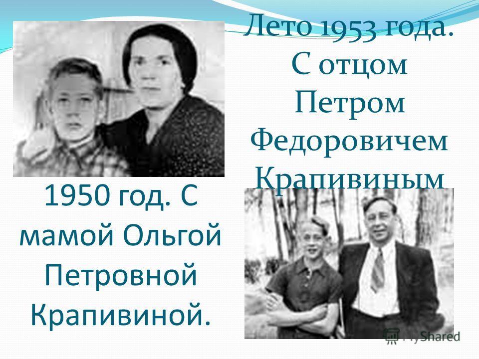 1950 год. С мамой Ольгой Петровной Крапивиной. Лето 1953 года. С отцом Петром Федоровичем Крапивиным