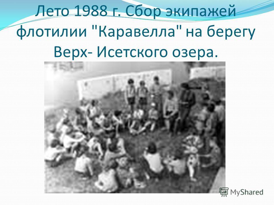 Лето 1988 г. Сбор экипажей флотилии Каравелла на берегу Верх- Исетского озера.