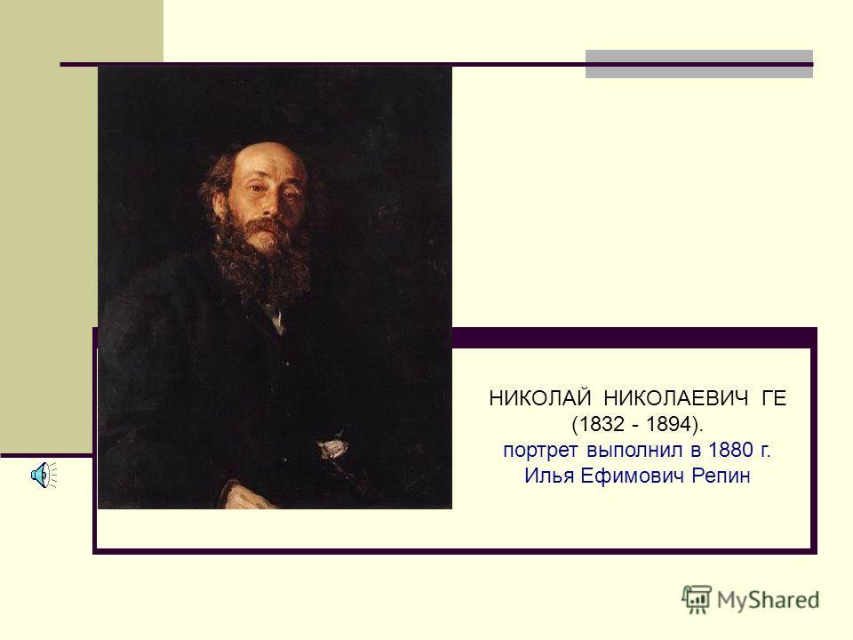 НИКОЛАЙ НИКОЛАЕВИЧ ГЕ (1832 - 1894). портрет выполнил в 1880 г. Илья Ефимович Репин
