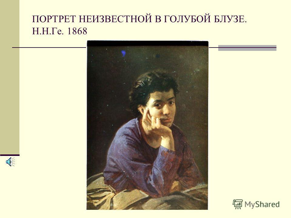 ПОРТРЕТ НЕИЗВЕСТНОЙ В ГОЛУБОЙ БЛУЗЕ. Н.Н.Ге. 1868
