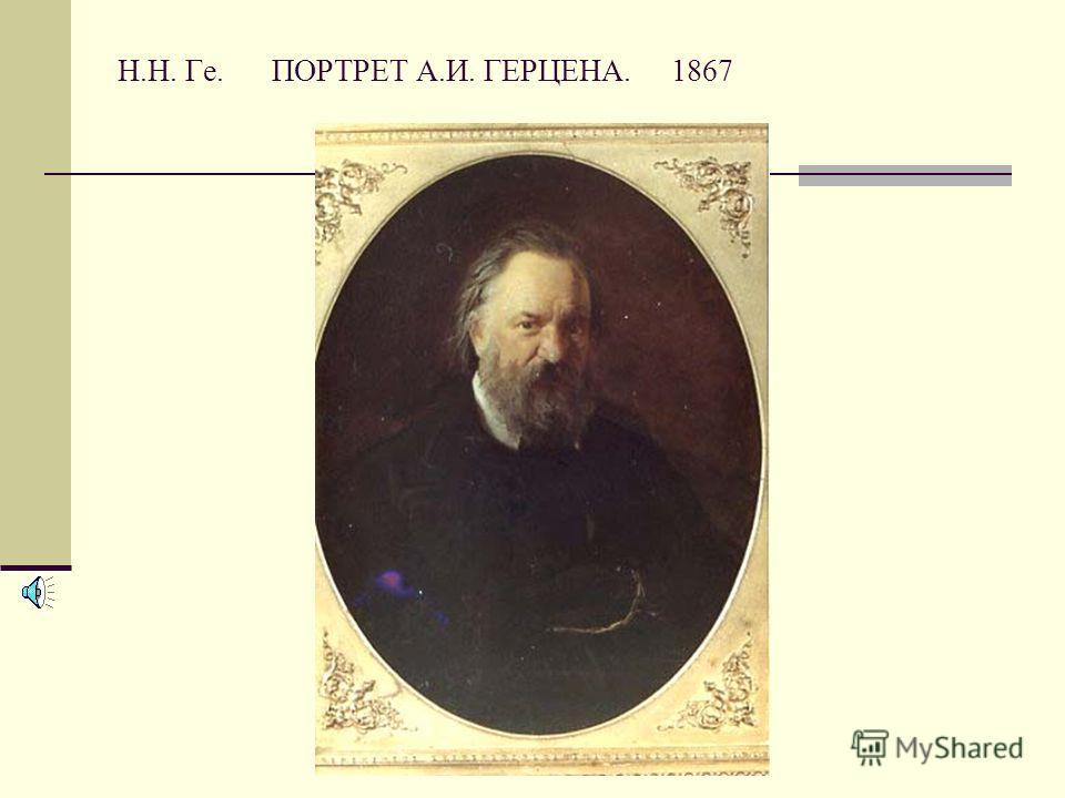 Н.Н. Ге. ПОРТРЕТ А.И. ГЕРЦЕНА. 1867