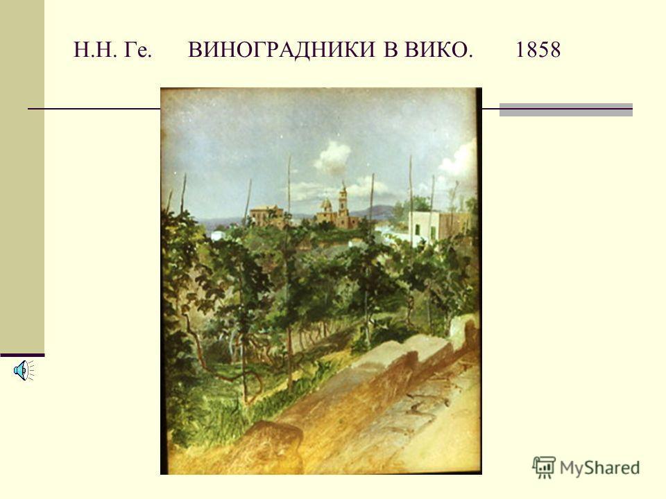 Н.Н. Ге. ВИНОГРАДНИКИ В ВИКО. 1858