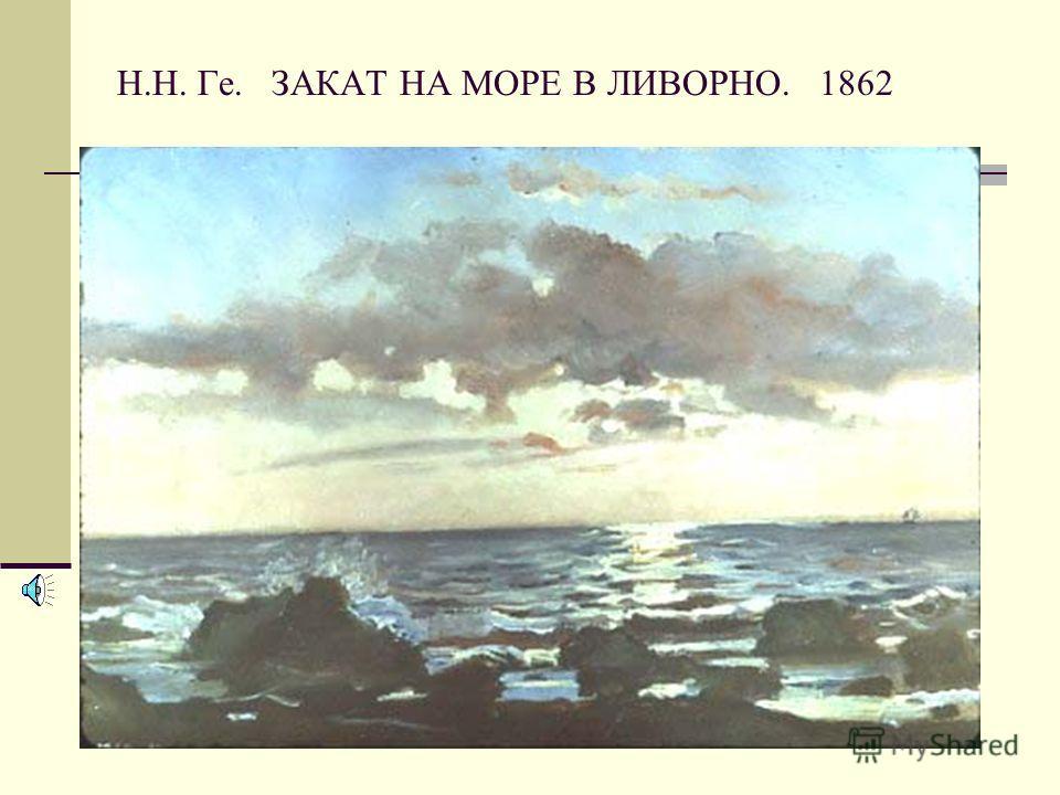 Н.Н. Ге. ЗАКАТ НА МОРЕ В ЛИВОРНО. 1862