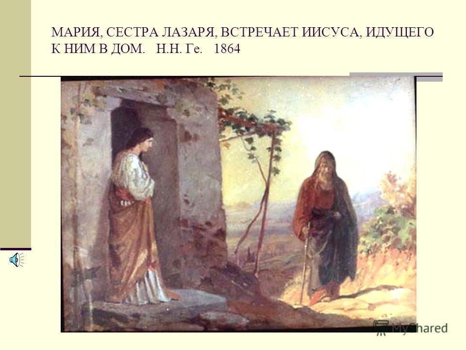 МАРИЯ, СЕСТРА ЛАЗАРЯ, ВСТРЕЧАЕТ ИИСУСА, ИДУЩЕГО К НИМ В ДОМ. Н.Н. Ге. 1864