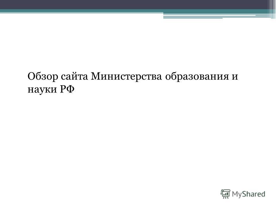 Обзор сайта Министерства образования и науки РФ