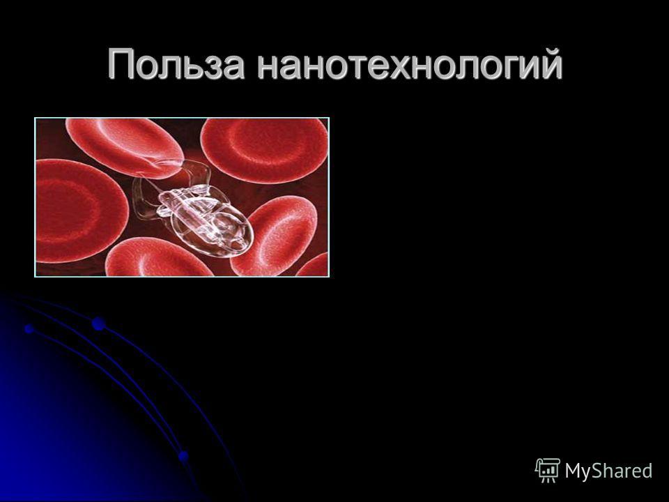 Польза нанотехнологий
