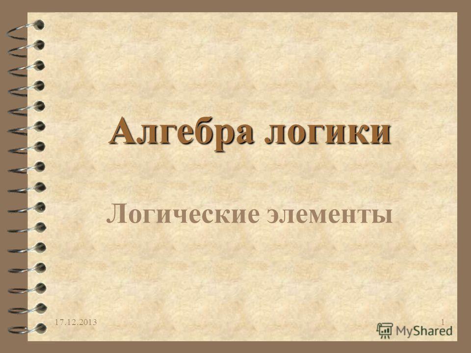 17.12.20131 Алгебра логики Логические элементы