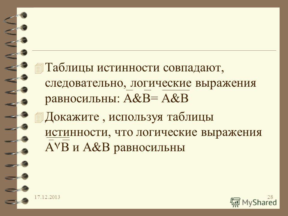 17.12.201328 4Т4Таблицы истинности совпадают, следовательно, логические выражения равносильны: A&B= A&B 4Д4Докажите, используя таблицы истинности, что логические выражения А۷В и А&В равносильны