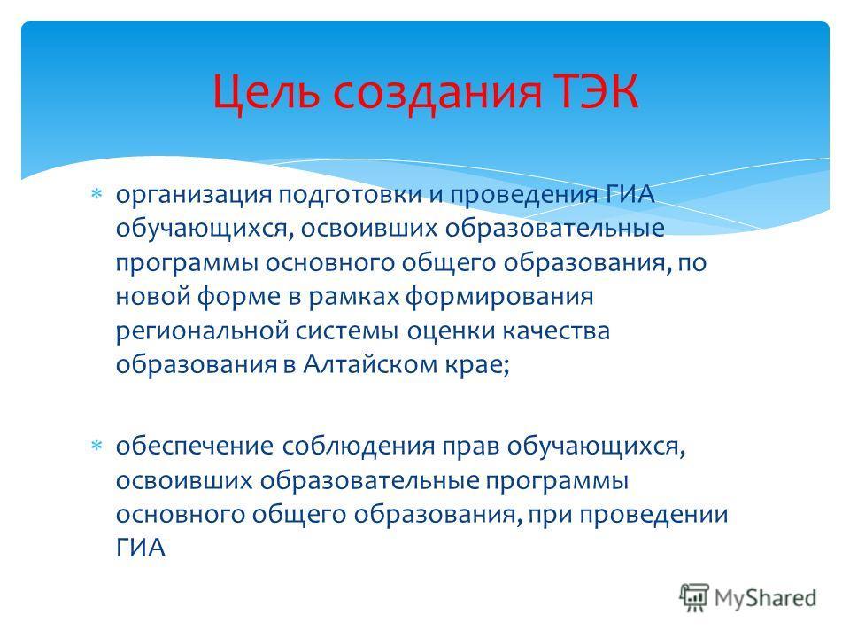 организация подготовки и проведения ГИА обучающихся, освоивших образовательные программы основного общего образования, по новой форме в рамках формирования региональной системы оценки качества образования в Алтайском крае; обеспечение соблюдения прав