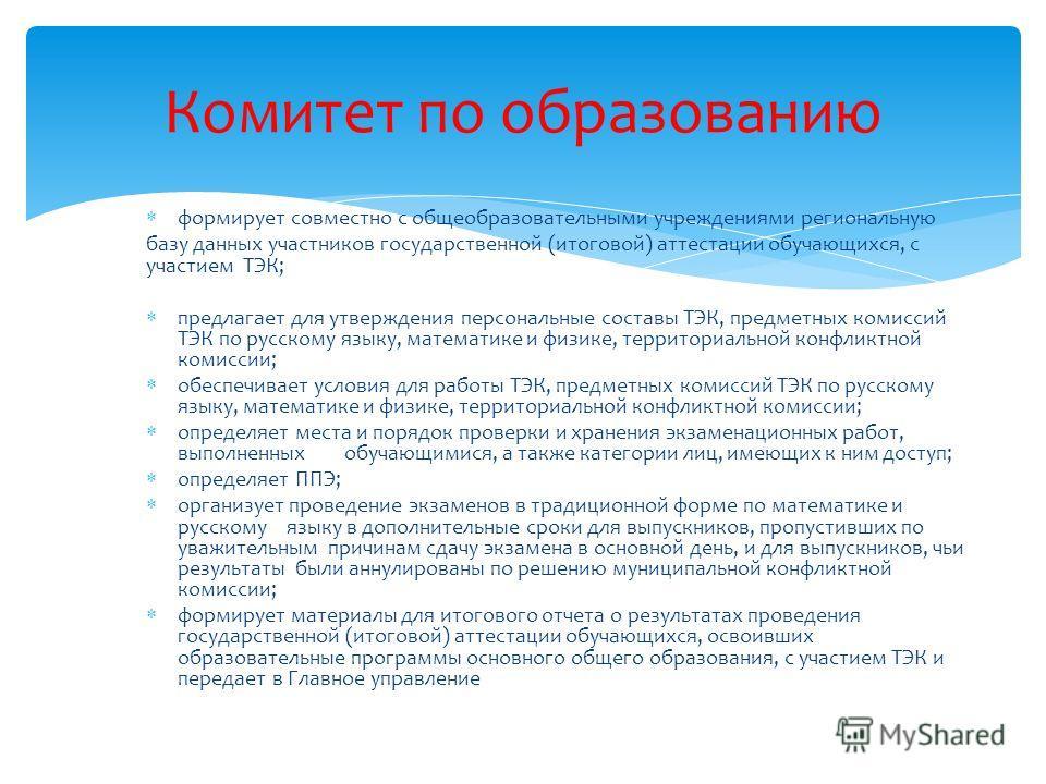 формирует совместно с общеобразовательными учреждениями региональную базу данных участников государственной (итоговой) аттестации обучающихся, с участием ТЭК; предлагает для утверждения персональные составы ТЭК, предметных комиссий ТЭК по русскому яз