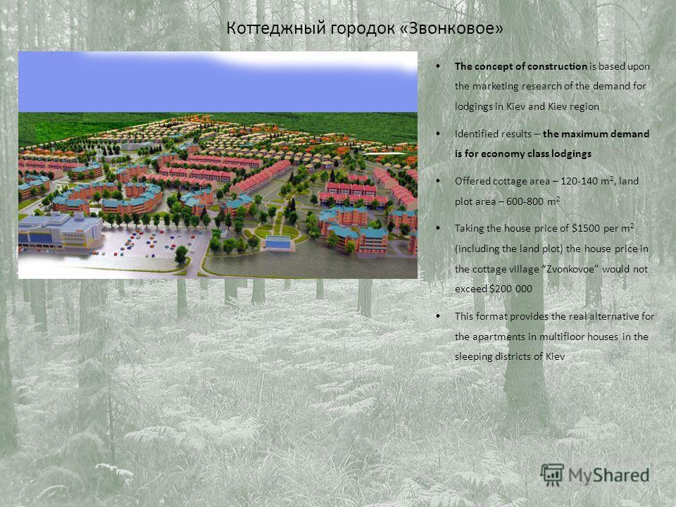 The concept of construction is based upon the marketing research of the demand for lodgings in Kiev and Kiev region Identified results – the maximum demand is for economy class lodgings Offered cottage area – 120-140 m 2, land plot area – 600-800 m 2