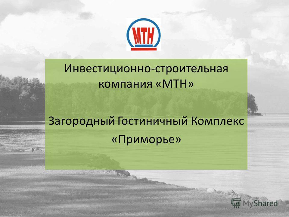 Инвестиционно-строительная компания «МТН» Загородный Гостиничный Комплекс «Приморье»