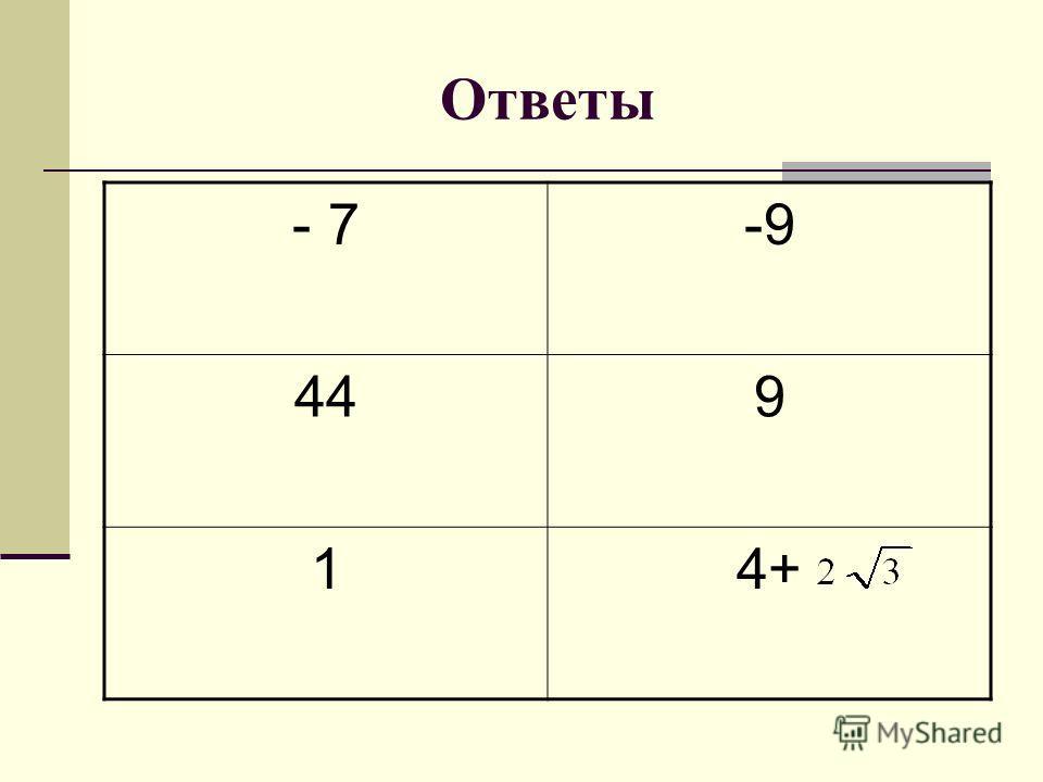 Ответы - 7-9 449 14+