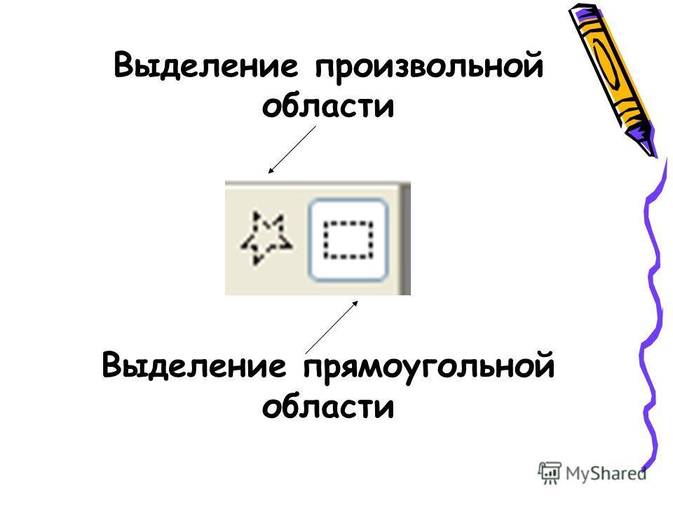 Выделение произвольной области Выделение прямоугольной области