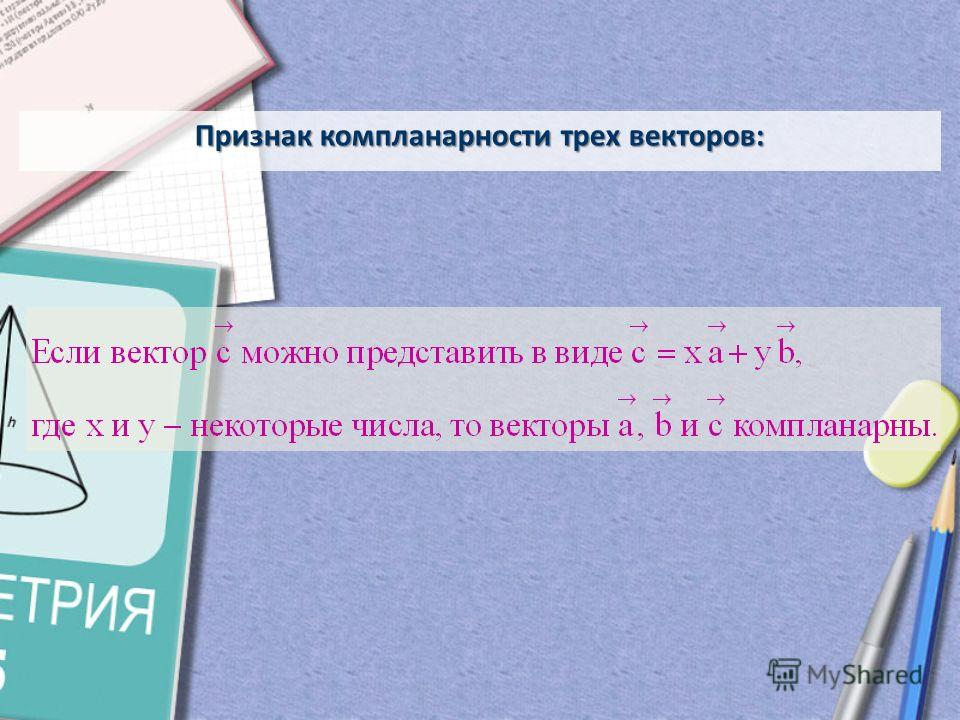 Признак компланарности трех векторов: