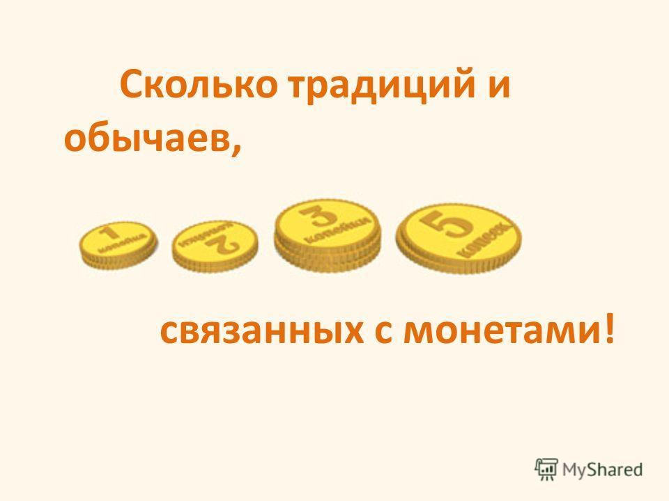 Сколько традиций и обычаев, связанных с монетами!