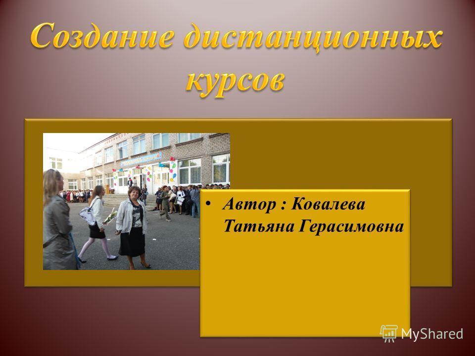 Автор : Ковалева Татьяна Герасимовна