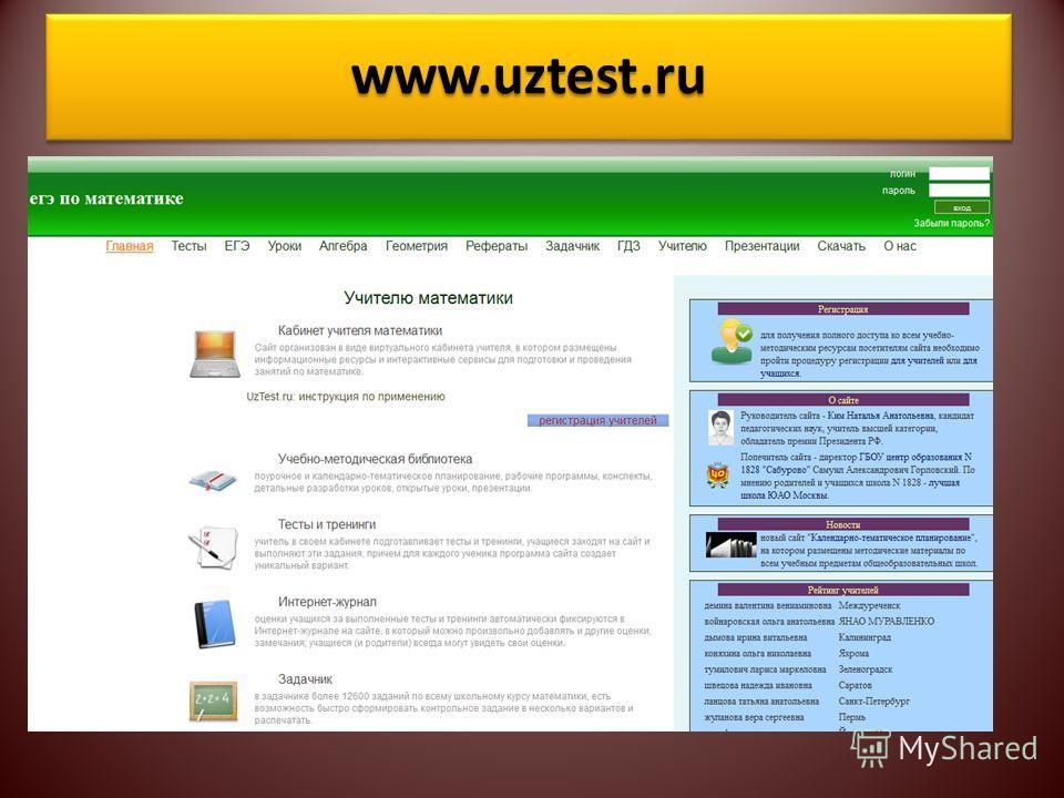 www.uztest.ruwww.uztest.ru