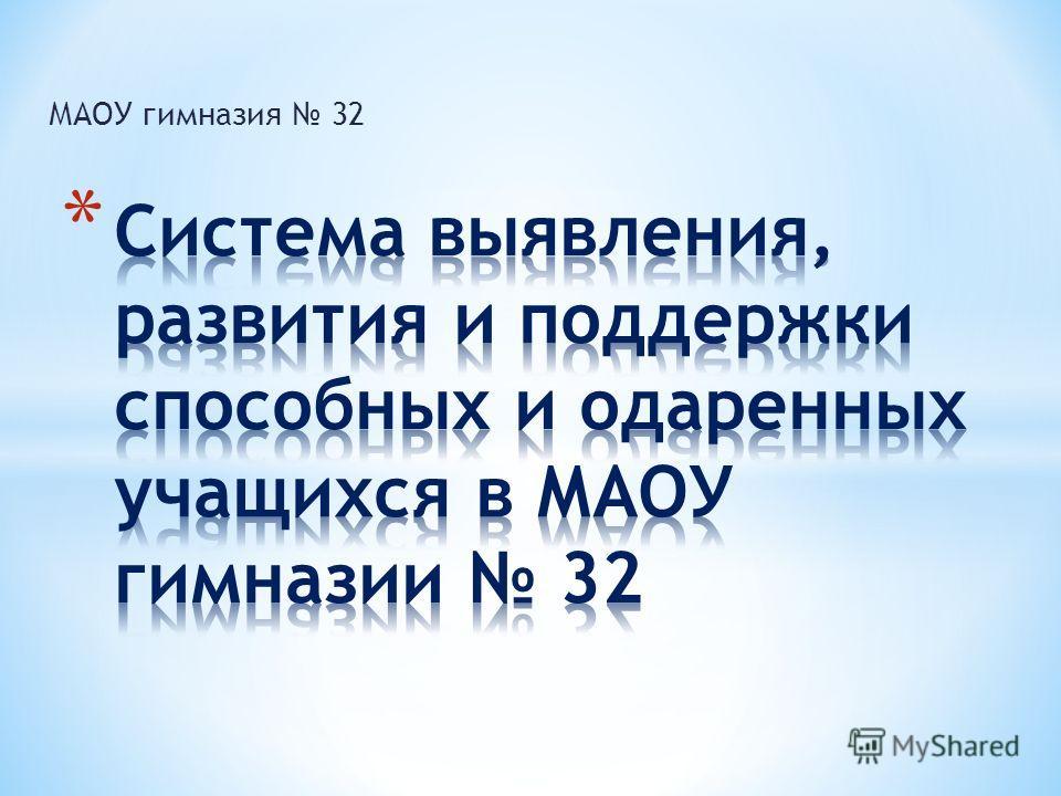 МАОУ гимназия 32