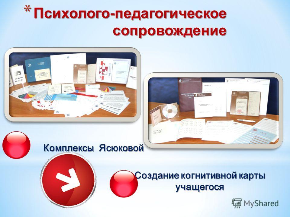 * Психолого-педагогическое сопровождение Создание когнитивной карты учащегося Комплексы Ясюковой