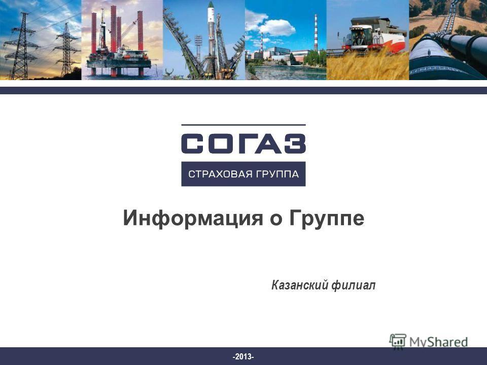 Информация о Группе Казанский филиал -2013-