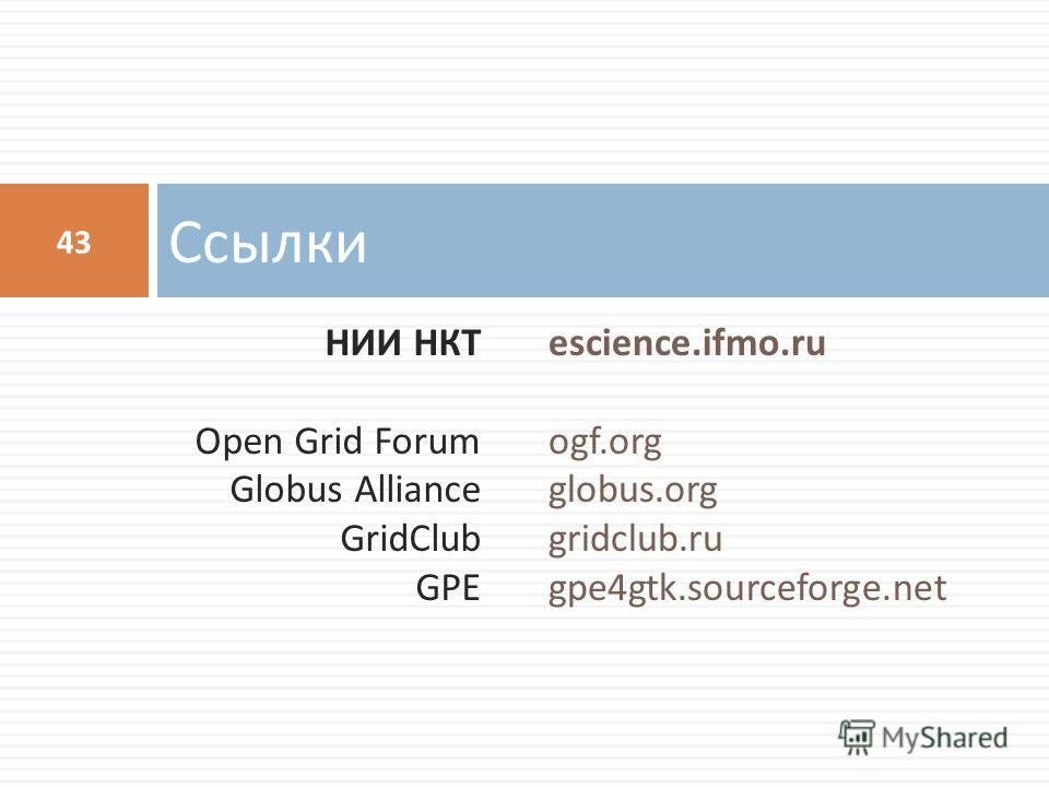 Ссылки 43 НИИ НКТ Open Grid Forum Globus Alliance GridClub GPE escience.ifmo.ru ogf.org globus.org gridclub.ru gpe4gtk.sourceforge.net
