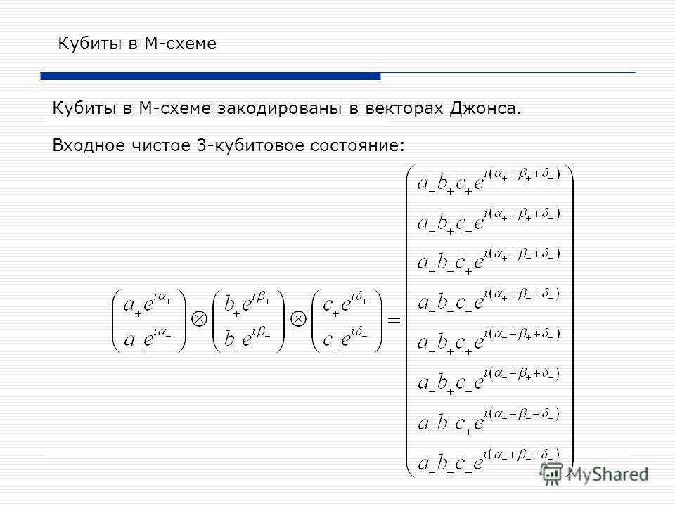 4 Кубиты в М-схеме Кубиты в М-схеме закодированы в векторах Джонса. Входное чистое 3-кубитовое состояние: