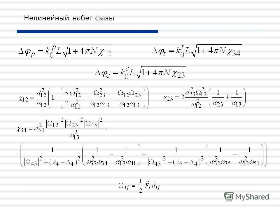 7 Нелинейный набег фазы,,,,