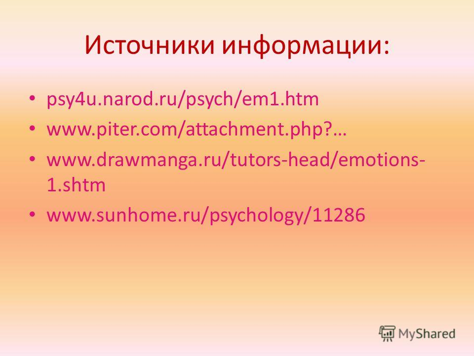 Источники информации: psy4u.narod.ru/psych/em1.htm www.piter.com/attachment.php?… www.drawmanga.ru/tutors-head/emotions- 1.shtm www.sunhome.ru/psychology/11286