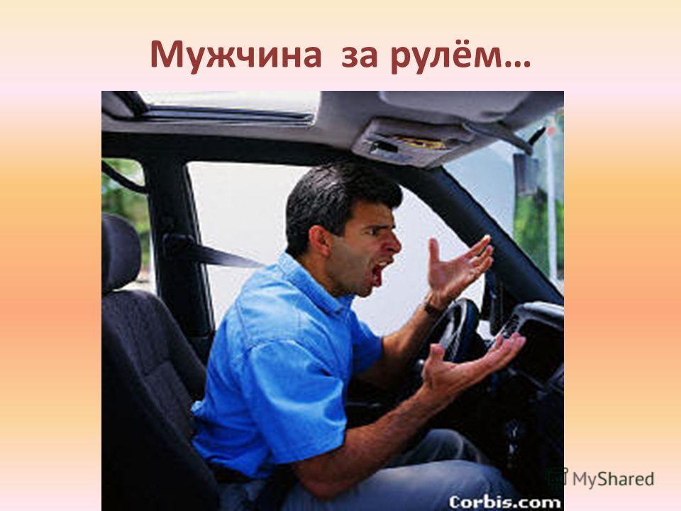 Мужчина за рулём…