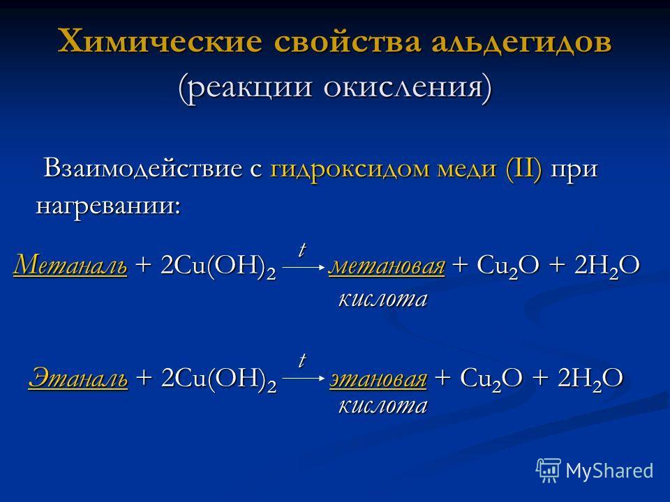Взаимодействие с гидроксидом меди (II) при Взаимодействие с гидроксидом меди (II) при нагревании: нагревании: Метаналь Метаналь + 2Cu(OH) 2 метановая + Сu 2 O + 2H 2 O метановая Метанальметановая кислота кислота Этаналь + 2Cu(OH) 2 этановая + Сu 2 O