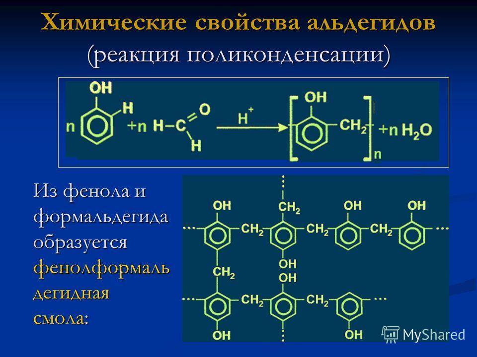 Химические свойства альдегидов (реакция поликонденсации) Из фенола и формальдегида образуется фенолформаль дегидная смола: