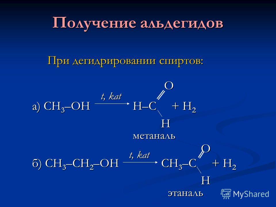Получение альдегидов При дегидрировании спиртов: При дегидрировании спиртов: О а) СН 3 –ОН Н–С + Н 2 Н метаналь метаналь О б) СН 3 –СН 2 –ОН СН 3 –С + Н 2 Н этаналь этаналь t, kat