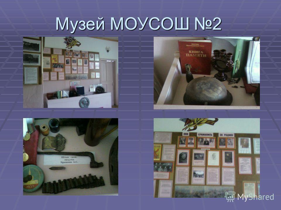 Музей МОУСОШ 2