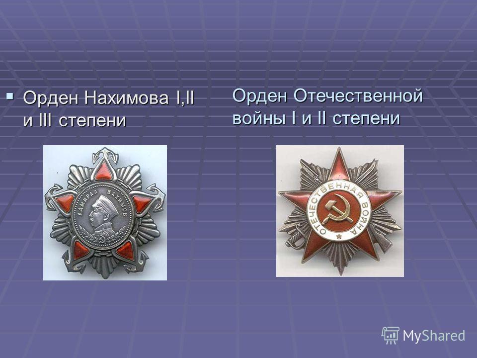 Орден Нахимова I,II и III степени Орден Нахимова I,II и III степени Орден Отечественной войны I и II степени