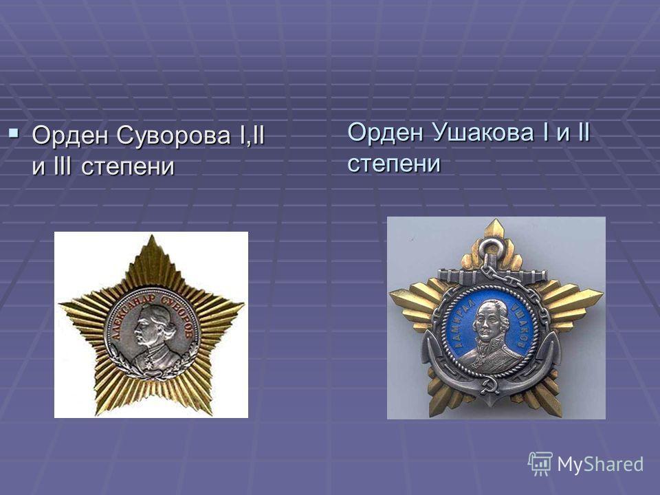 Орден Суворова I,II и III степени Орден Суворова I,II и III степени Орден Ушакова I и II степени