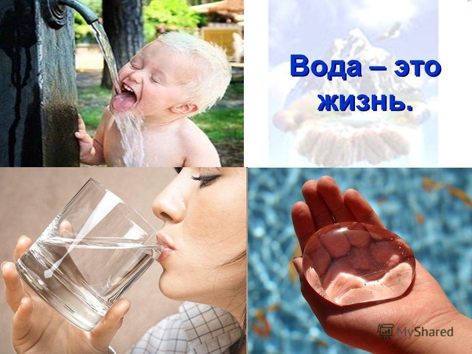 Вода – это жизнь.