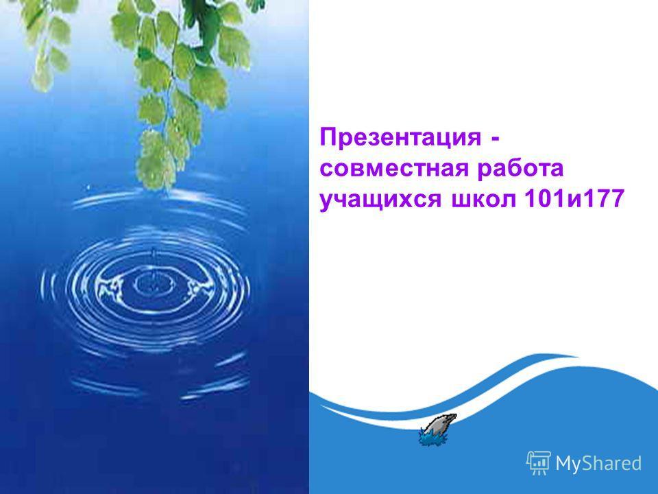 Презентация - совместная работа учащихся школ 101и177